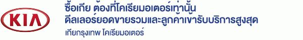 KIA Bangkok
