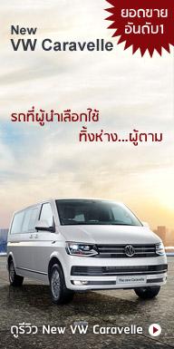 C - The New Volkswagen Caravelle 02/02/18