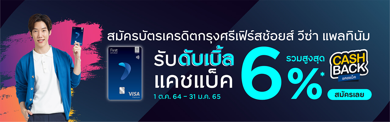 Krungsri First Choice Visa Platinum